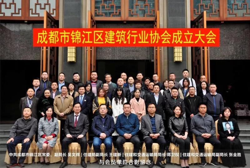 成都市錦江區建筑行業協會成立大會