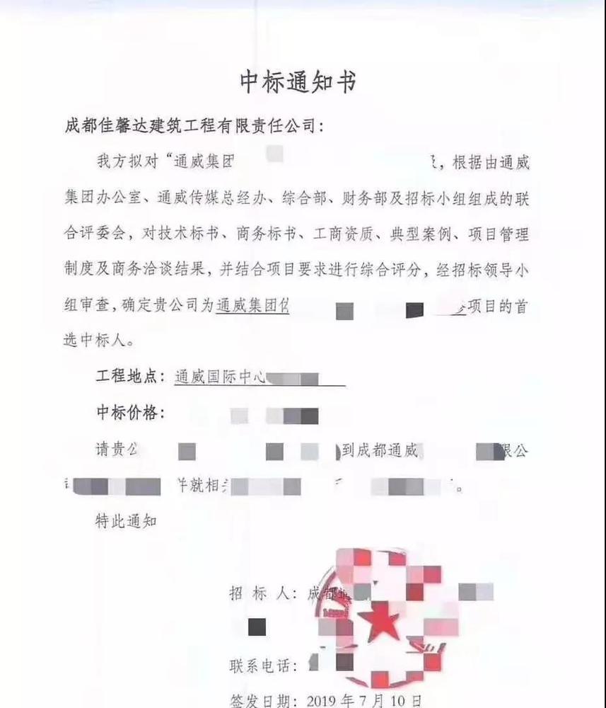 """喜賀佳馨達建筑中標""""通威集團展廳升級2.0項目""""中標通知書"""