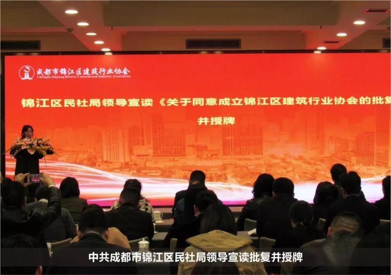 錦江區領導宣讀批復并授牌
