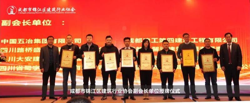 成都市錦江區建筑行業協會副會長單位授牌儀式